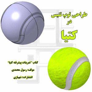 طراحی توپ تنیس از کتاب تمرینات پیشرفته کتیا