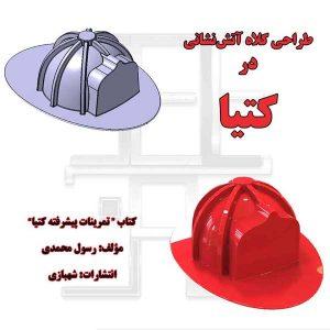 طراحی کلاه آتش نشانی از کتاب تمرینات پیشرفته کتیا