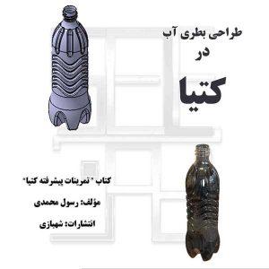 طراحی بطری آب از کتاب تمرینات پیشرفته کتیا