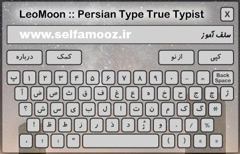 نوشتن متن با نرم اقزار Leomoon