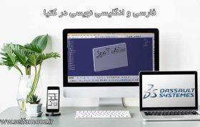 فارسی نویسی در کتیا