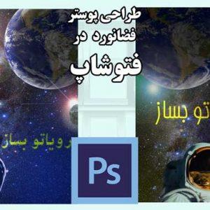 طراحی پوستر فضانورد در فتوشاپ