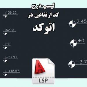 لیسپ درج کد ارتفاعی در اتوکد