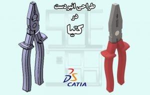طراحی انبردست در کتیا