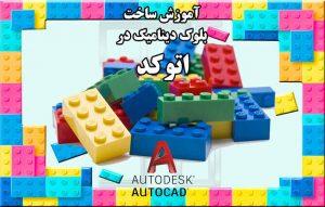 آموزش ساخت بلوک دینامیک در اتوکد
