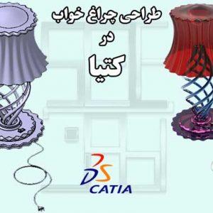 طراحی چراغ خواب در کتیا