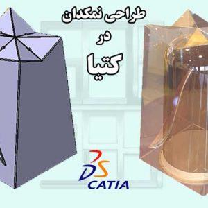 طراحی نمکدان در کتیا