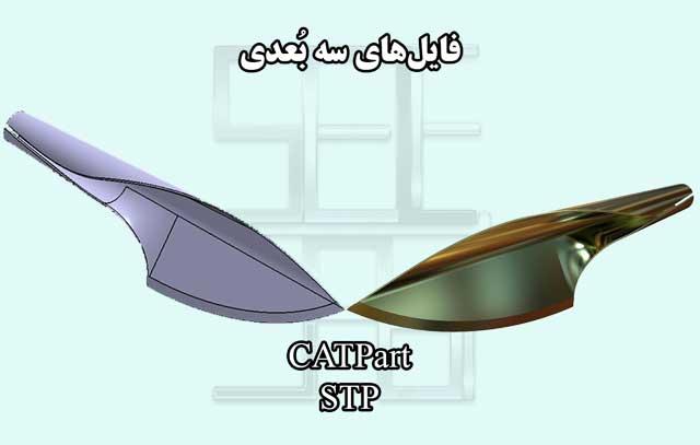 فایل سه بعدی چاقو