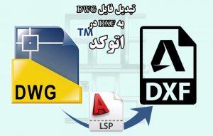 لیسپ گرفتن خروجی DXF از اتوکد
