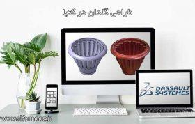 طراحی گلدان در کتیا