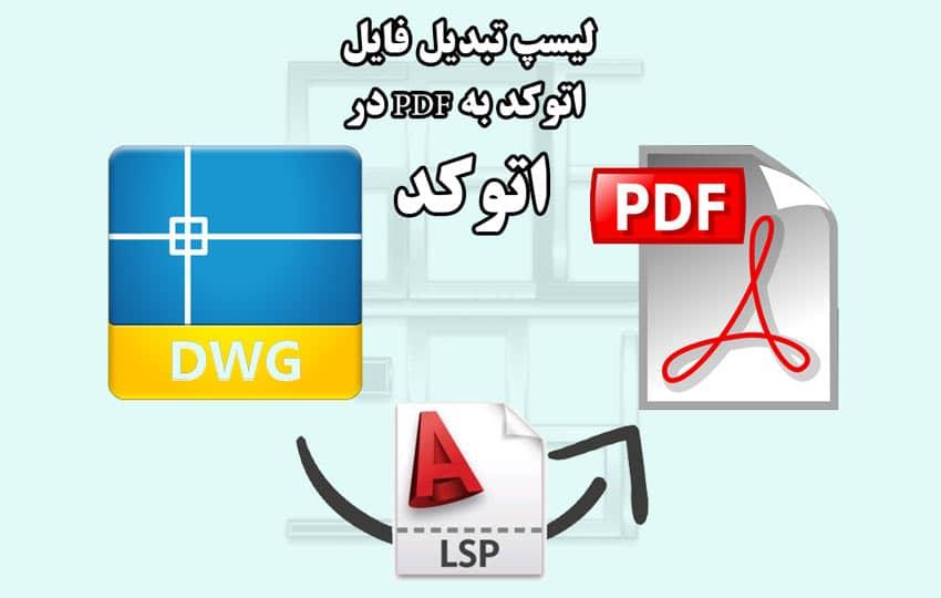 لیسپ تبدیل فایل اتوکد به PDF
