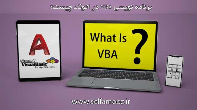 برنامه نویسی VBA در اتوکد چیست