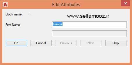 پنجره Edit Attributes