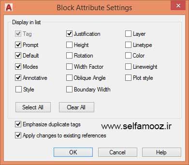 پنجره Block Attribute Settings