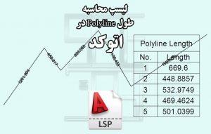 لیسپ محاسبه طول Polyline در اتوکد