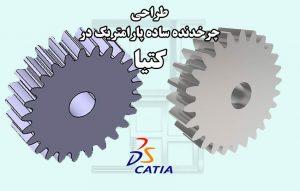 طراحی چرخدنده ساده پارامتریک در کتیا
