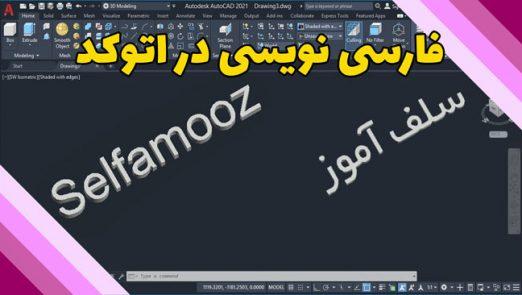فارسی نویسی در اتوکد