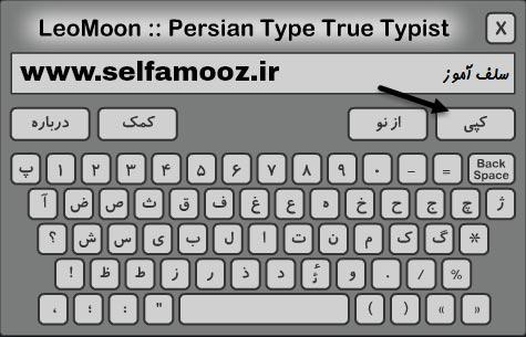 نرم افزار لئومون